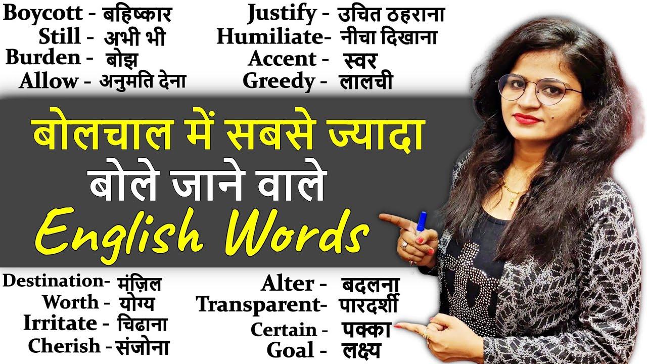 30 सबसे ज्यादा बोले जाने वाले English Words   Daily Use Words  Vocabulary Practice