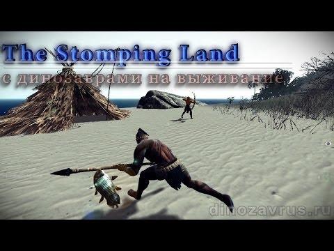 ИГРЫ ДИНОЗАВРЫ - The Stomping Land (Первый взгляд)