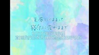 【中日歌詞】GO!GO!7188 - 眠りの浅瀬