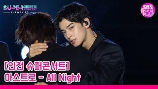 [슈퍼콘서트 in 인천] 아스트로 'All Night(전화해)' (ASTRO 'All Night')│@SBS…