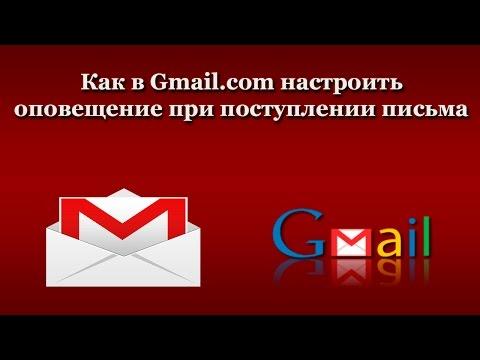 Как в Gmail.com настроить оповещение при поступлении письма