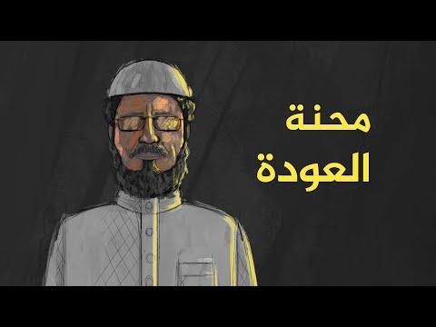 -إصلاحيون- أم -إرهابيون- كما في نظر السلطات السعودية؟  - نشر قبل 54 دقيقة