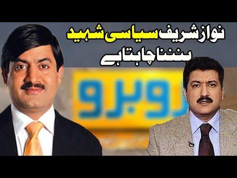 Rubaroo - 7 October 2017 - Aaj News