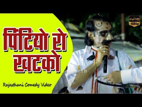 2014 Latest Comedy || Pintiyaro Khatko || Marwadi Desi Comedy || Rajasthani Sangeeth
