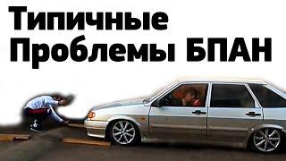 Типичные Проблемы БПАН [Подборка] (2016) - Russian Low Riders [Compilation] (2016)
