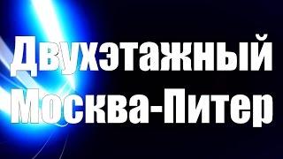 Двухэтажный поезд Москва - Санкт-Петербург. Double-decker train Moscow - St. Petersburg.(Двухэтажный поезд Москва - Санкт-Петербург. Дешевые авиабилеты Авиасейлс: http://www.aviasales.ru/?marker=82543 Заброниров..., 2015-03-07T14:53:03.000Z)