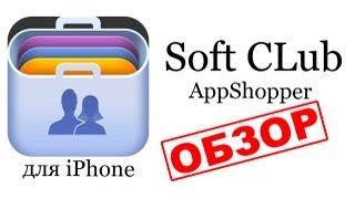 AppShopper для iPhone (самый полный обзор) for iPhone - обзор от Soft CLub
