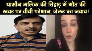 Yasin Malik Wife Mushaal on Yasin malik death rumor, Tihar DG: यासीन मलिक की वीबी को जेलर का जवाब!