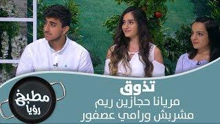 مريانا حجازين، ريم مشربش ورامي عصفور