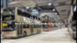 [介紹] 西九龍站巴士總站