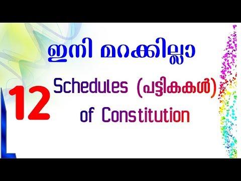 സൂപര് കോഡ് 12 Schedules of Constitution Memory Code Gurukulam Online PSC Coaching Classes