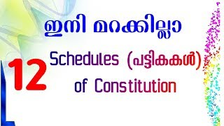 സൂപര്‍ കോഡ് 12 Schedules of Constitution Memory Code Gurukulam Online PSC Coaching Classes