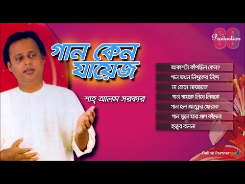 Shah Alam Sarkar - Gaan Keno Jayez | SCP