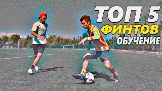 ТОП 5 Лучших финтов 17/18 Обучение | TOP 5 Best tricks 17/18 Tutorial