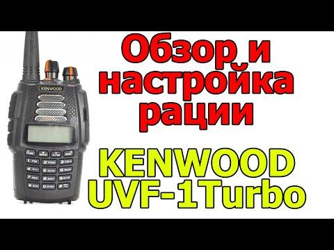 Обзор и настройка рации KENWOOD UVF-1 TURBO