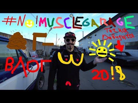 #NMG Г-влог 2018