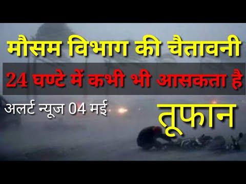 Latest News Today खतरे से भरे अगले 72 घंटे, मौसम विभाग की चेतावनी; आ सकता है और भी भयंकर आंधी-तूफान