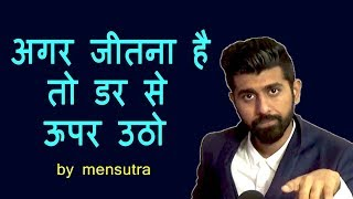 Mensutra: How to be Bold and Confident in front of People! How to be Not Afraid!