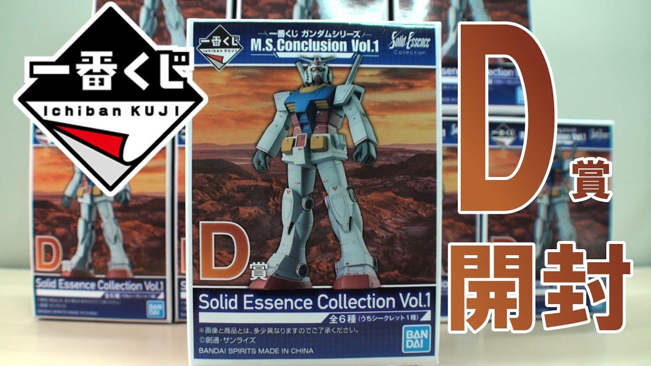【一番くじ】 ガンダム  M.S.Conclusion  D賞 Solid Essence Collection Vol.1開封/ ソリッドエッセンスコレクション