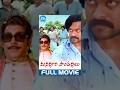 Manavoori Pandavulu Full Movie | Krishnam Raju, Chiranjeevi, Murali Mohan | Bapu | K V Mahadevan