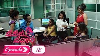 Sithin Siyawara | Episode 12 - (2018-05-07) | ITN Thumbnail