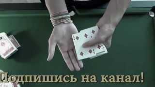 Карточные сменки (2013) - [Обучение]