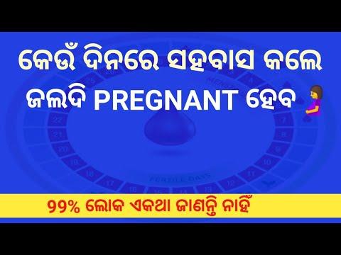 କେଉଁ-ଦିନ-ସହବାସ-କଲେ-ଜଲଦି-pregnant-ହବ-|-how-to-get-pregnant-fast-|-odia-pregnancy-tips