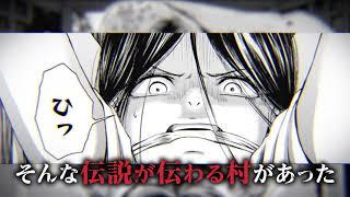 鬼獄の夜(9)