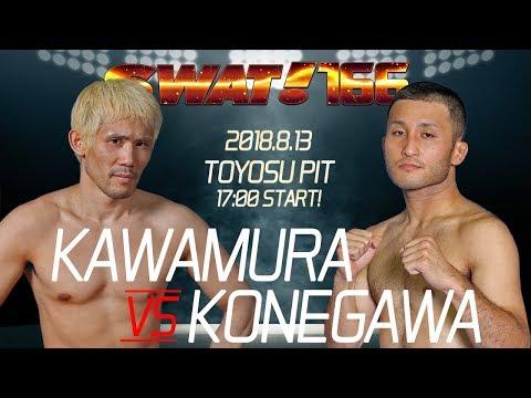 「SWAT!166」  川村謙 vs 古根川充 Kawamura vs Konegawa