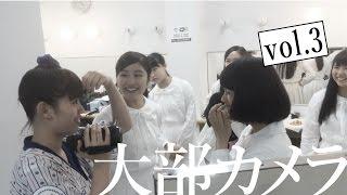 lyrical schoolの大部彩夏さんがアイドルネッサンスメンバーを撮る「大部カメラ」。 とある楽屋での様子をご覧ください。 アイドルネッサンスオフィシャルHP ...