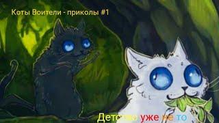 Коты воители - приколы #1