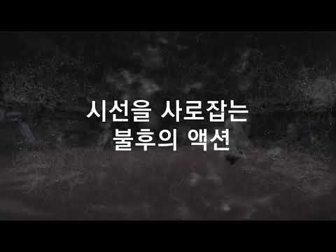 불후의 검 영상 공개