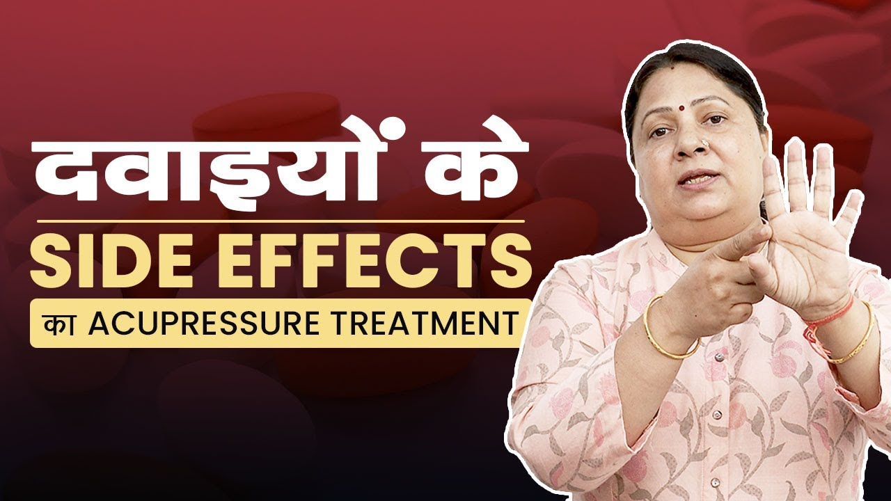 दवाओं के side effects का Acupressure Treatment #shorts