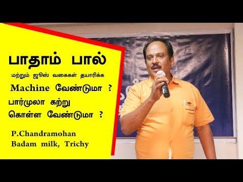 பாதாம் பால் மற்றும் ஜூஸ் வகைகள் தயாரிக்க machine வேண்டுமா ? - P.Chandramohan Badam milk, Trichy.