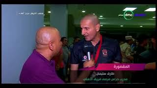 تصريحات الجهاز الفني للأهلي عقب الحصول على كأس مصر