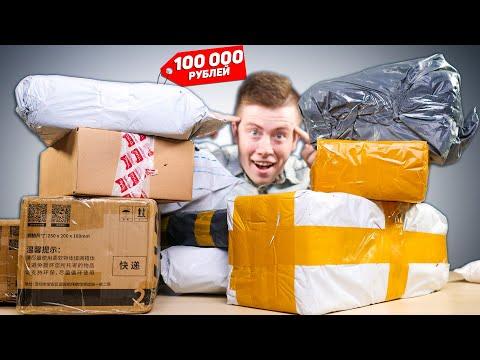 Распаковка ГОРЫ посылок с Aliexpress на 100 000 РУБЛЕЙ!!! За ЧТО такие ДЕНЬГИ?