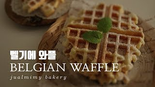 SUB) 달콤한 벨기에와플 만들기(╹ڡ╹ )  ; Be…