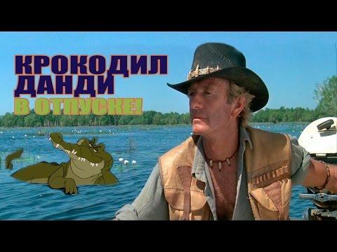 Смотреть фильм «Крокодил Данди 2» онлайн в хорошем