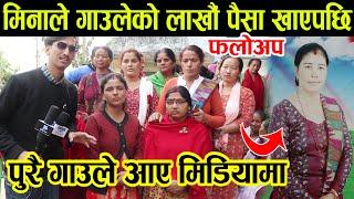 गाउलेको पुरै पैसा लिएर मिना हिडेपछी गाउले आए गङगा दाइको घर हेर्नुहोस कस्को कति छ पैसा लिन Nawalpur