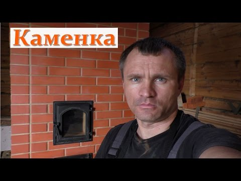 видео: Кирпичная банная печь..