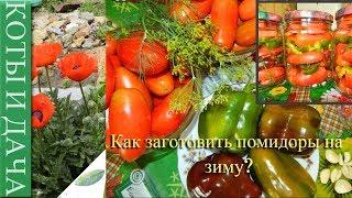 #Как заготовить на зиму помидоры? #Обалденныепомидорчики.Дачные рецепты.