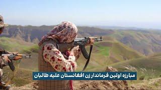 مبارزه اولین فرماندار زن افغانستان علیه طالبان