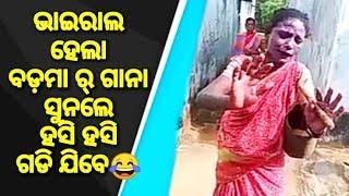 ବଡ୍ ମା ର ସ୍ଵାଗ୍😂Sagada gadi sambalpuri song by a woman   viral street singer