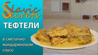 Куриные тефтели без риса в сметанно-мандариновом соусе / Краткие рецепты / Slavic Secrets