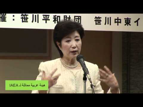 [Arabic] Speech by Hon. Yuriko Koike (May 28, 2009)