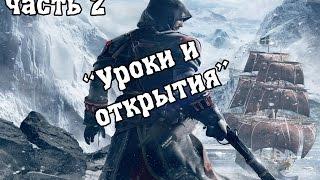Прохождение игры Assassin's Creed Rogue - часть 2: Уроки и открытия