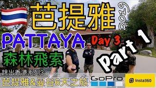 2019泰國Day3 Part 1 曼谷&芭提雅6天自由行Jungle Skyline ...
