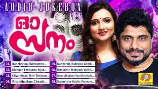 ഓ സനം   Afsal, Manjari   Mappila Romantic Album Songs   Mappila Album Audio Songs Jukebox