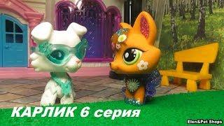 LPS: КАРЛИК 6 серия