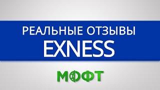 Отзывы о брокерской компании Exness (Икснесс)